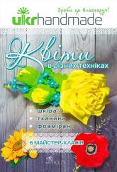 купить: Книга Ukrhandmade. Квіти в різних техніках. 6 майстер-класів