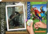 купить: Набор для творчества Мишки в сосновом лесу. Картина Декупаж. Набор для творчества