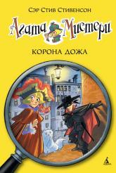 купить: Книга Агата Мистери. Корона Дожа
