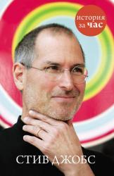 купить: Книга Стив Джобс