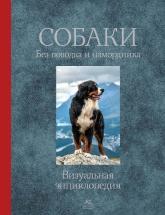купити: Книга Собаки. Без поводка и намордника