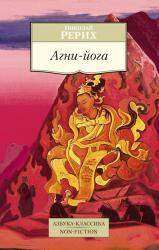 купити: Книга Агни-йога