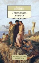 buy: Book Генеалогия морали