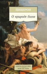 buy: Book О природе богов