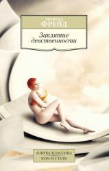 купить: Книга Заклятие девственности