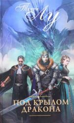 купить: Книга Под крылом дракона