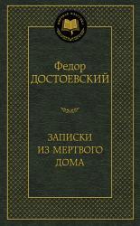 купити: Книга Записки из Мертвого дома