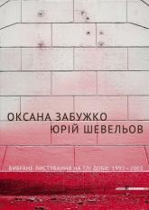купить: Книга Вибране листування на тлі доби:1992-2002