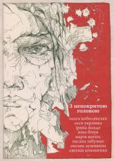 купити: Книга З непокритою головою