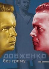 купити: Книга Довженко без гриму