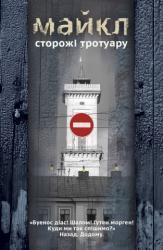 купить: Книга Сторожі тротуару