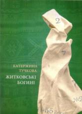 купить: Книга Житківські богині