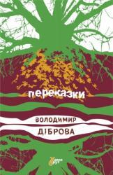 buy: Book Володимир Діброва. Переказки