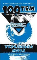 купити: Книга 100 тем. Українська мова
