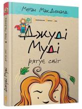 купити: Книга Джуді Муді рятує світ. Книга 3