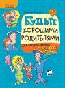 купити: Книга Будьте хорошими родителями для своего ребенка и для себя