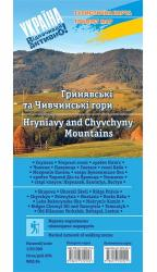 купить: Карта Гринявські та Чивчинські гори. Туристична карта