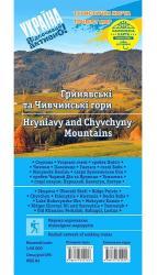 купить: Карта Гринявські та Чивчинські гори. Туристична карта. Ламінована версія