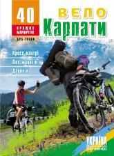 купити: Путівник ВелоКарпати. 40 кращих маршрутів