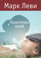 купити: Книга Похититель теней