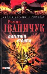 buy: Book Вогненні стовпи