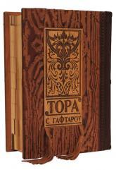 купить: Книга Тора с Гафтарот (кожаный переплет)
