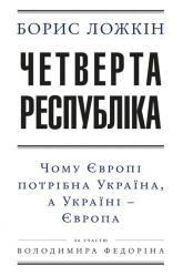 купить: Книга Четверта республіка. Чому Україні потрібна Європа, а Європі Україна