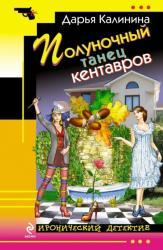 купить: Книга Полуночный танец кентавров