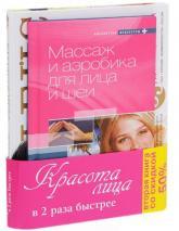 купить: Книга Красота лица в два раза быстрее