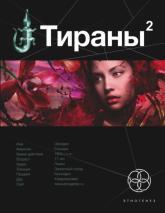 купить: Книга Тираны. Императрица