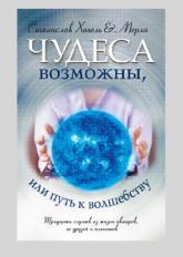 купити: Книга Чудеса возможны, или Путь к Волшебству