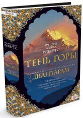 купити: Книга Шантарам-2. Тень горы