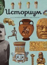 купить: Книга Историум