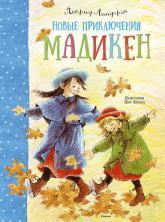 купить: Книга Новые приключения Мадикен