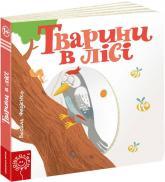 купить: Книга Сторінки - цікавинки. Тварини в лісі