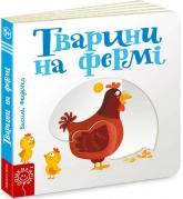 купити: Книга Сторінки - цікавинки. Тварини на фермі