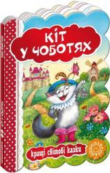 buy: Book Кіт у чоботях