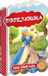 buy: Book Попелюшка