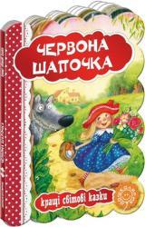 buy: Book Червона Шапочка