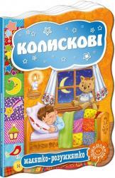 buy: Book Колискові