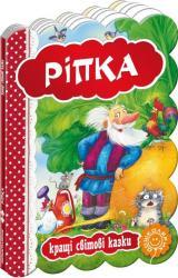 buy: Book Ріпка