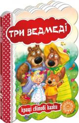 buy: Book Три ведмеді