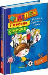 купити: Книга Філіпек і весела сімейка