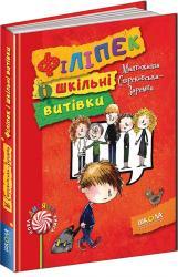 купити: Книга Філіпек і шкільні витівки