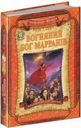 купить: Книга Вогняний бог Марранів