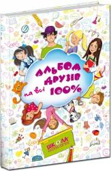 купити: Книга Альбом друзів на всі 100%  Для дівчаток