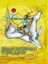 купить: Книга Пам'ятниці предків