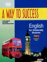 купить: Книга A way to success: English for university students. Teachers book. 1 курс
