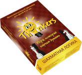 купить: Настольная игра Thinkers 9-12 лет. Шахматная логика