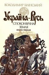 buy: Book Україна-Русь: історичне дослідження у 3 книгах. Книга 1: Споконвічна земля